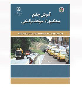 آموزش جامع پیشگیری از حوادث ترافیکی