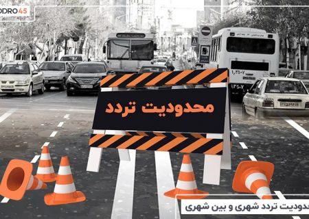 محدودیت تردد بین شهری و کرونایی، آخرین وضعیت 21شهریور