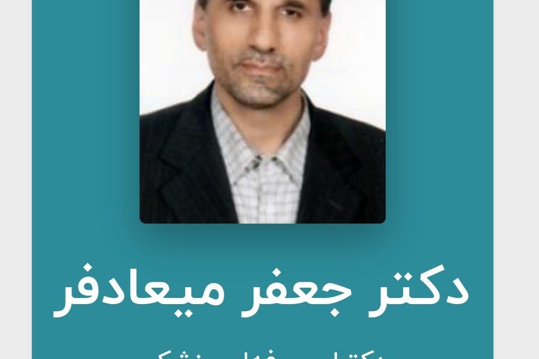 رئیس جدید اورژانس کشور با حکم وزیر بهداشت منصوب شد